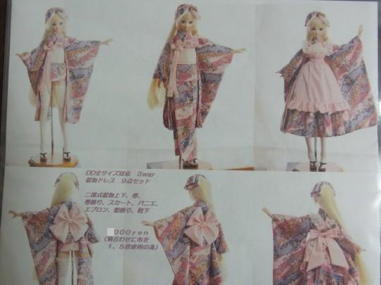 あい様×和装ドレス06