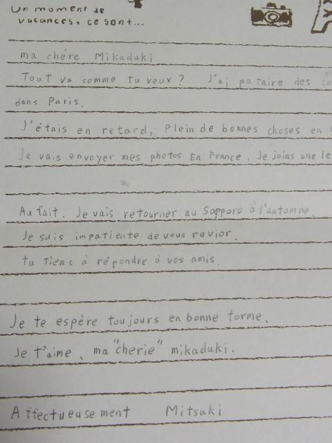 異国からの手紙06