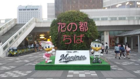 千葉県に来ましたよと
