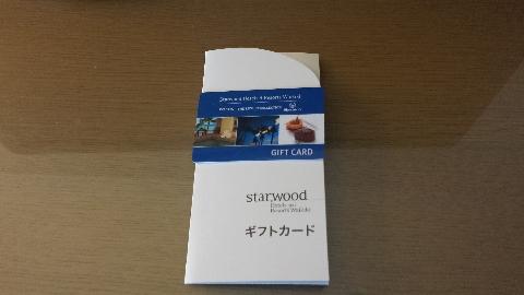 ハワイのシェラトン系列ホテルで使えるギフトカード