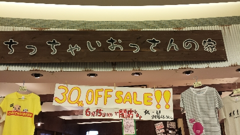 尼ヶ崎キューズモールにあるちっちゃいおっさんの店