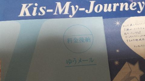 Kis-My-Ft2ことキスマイのファンクラブ会報