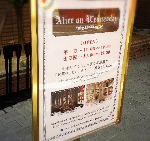 なんば「水曜日のアリス」看板に書かれた営業時間