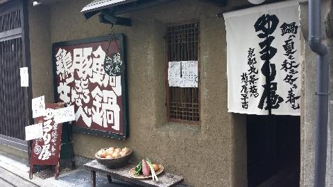 京都烏丸ゆるり屋