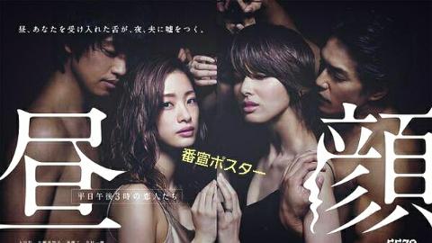 ドラマ昼顔の番宣ポスター