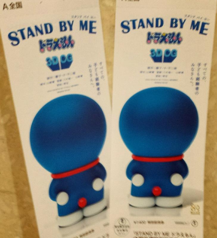 ドラえもん3D映画スタンドバイミー大阪で見た