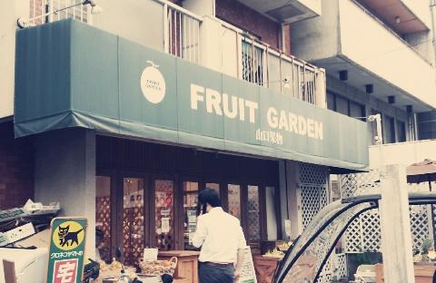 谷町六丁目の山口果物の外観