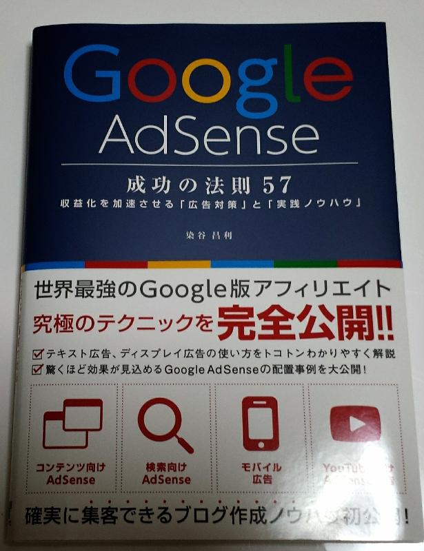 グーグルアドセンス成功の法則57