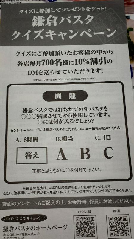 鎌倉パスタのアンケート