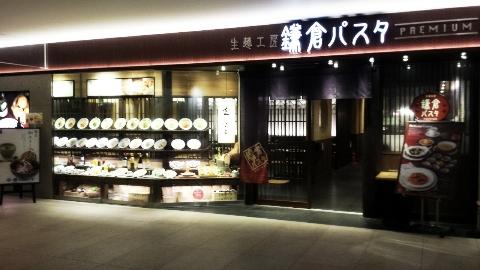 鎌倉パスタプレミアム