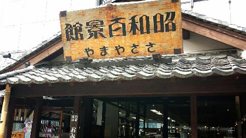 篠山城お土産売場