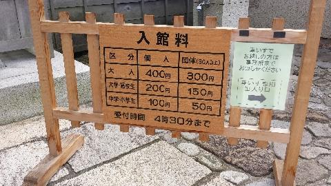 篠山城書院の入場料