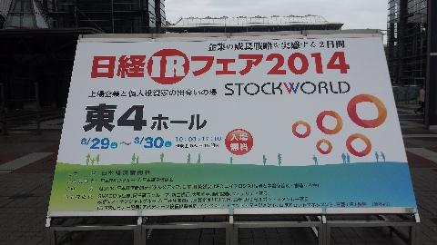 日経IRフェア2014看板
