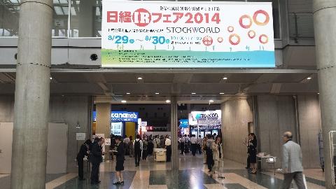 日経IRフェア2014入口
