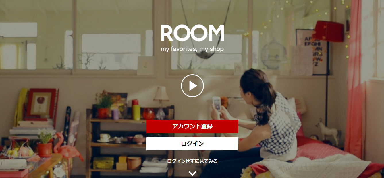 楽天ROOMの登録画面