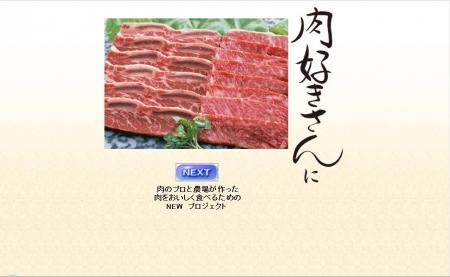 肉好きさんに