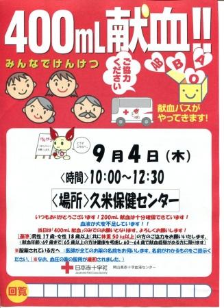 日本赤十字岡山赤十字血液センター作州津山商工会献血