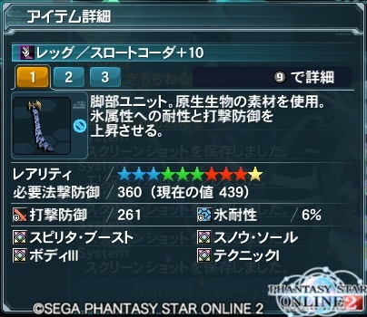 pso2<strong>強調文</strong>0140324_231533_005.jpg