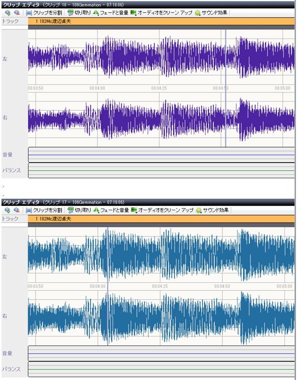 波形音量変更