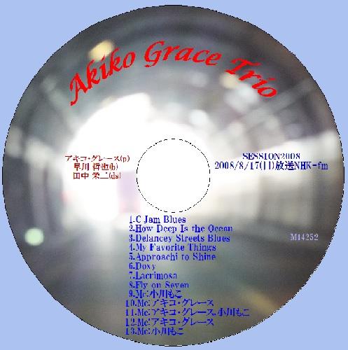 AkikoGrace1.jpg