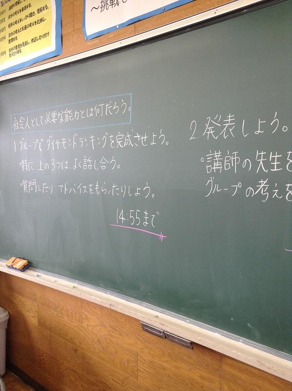 手代木中学