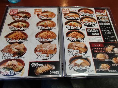 140521麺屋庄助02