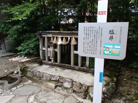 140606須佐神社02
