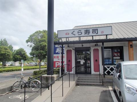140710くら寿司01