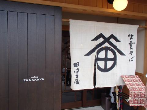 140607田中屋01
