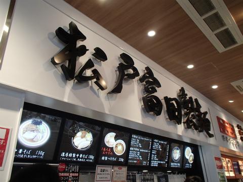 140808松戸富田製麺01