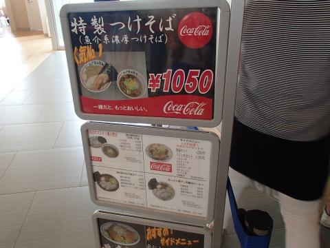 140808松戸富田製麺02