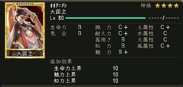 gunshin-4.jpg