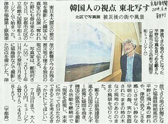 京都新聞(朝刊)0504