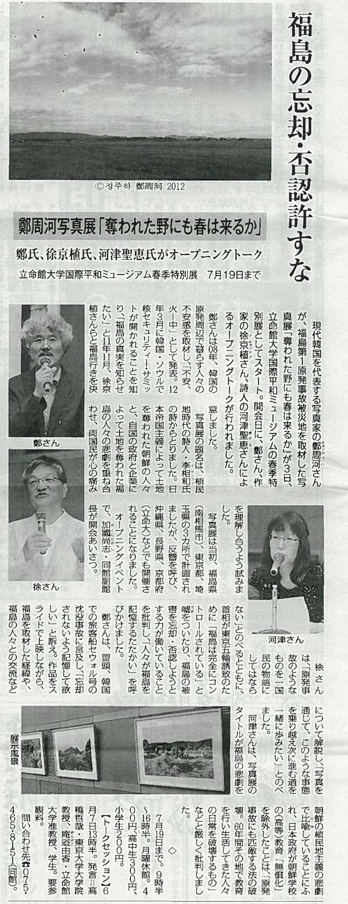 0518_京都民報