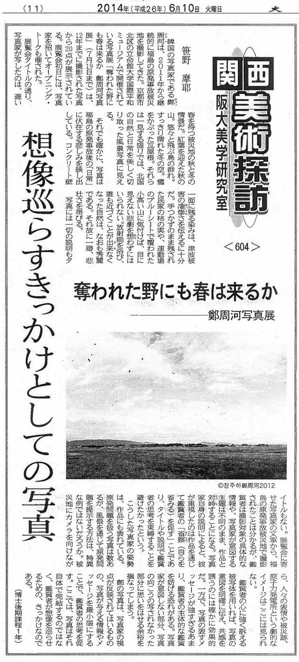 大阪日日新聞(朝刊)