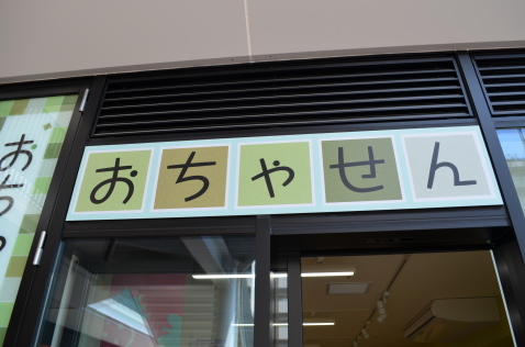014_5_otiyasen_DSC_2459.jpg