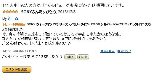 SONY ウォークマン ZXシリーズ ハイレゾ