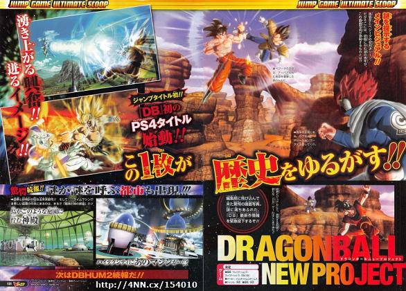ドラゴンボール PS4