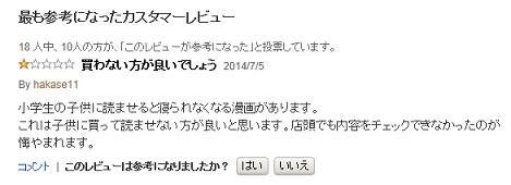 別冊コロコロコミック レビュー