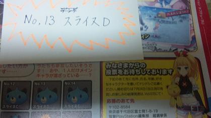 電プレ 570号 GGK超選挙 ファミ通ちゃん2