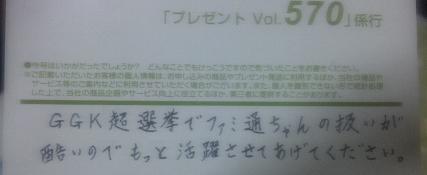 電プレ 570号 GGK超選挙 ファミ通ちゃん