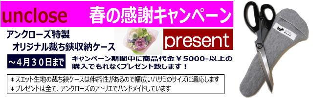 春・感謝キャンペーン/アンクローズ