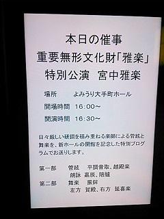 gagaku1.jpg