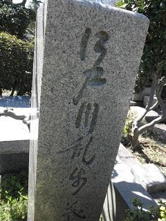 碑の字は本人筆。