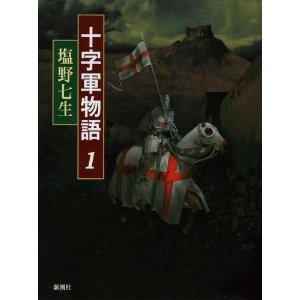 塩野七生「十字軍物語」上巻