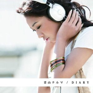 青山テルマ「DIARY」