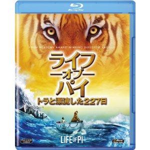 ライフ・オブ・パイ:トラと漂流した227日
