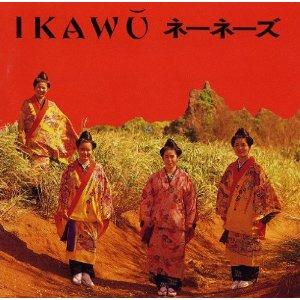 ネーネーズ「IKAWU」