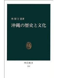 沖縄の歴史と文化