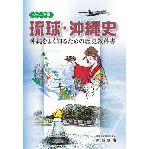 ジュニア版 琉球・沖縄史-沖縄をよく知るための歴史教科書